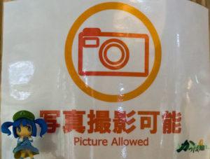 写真撮影可能